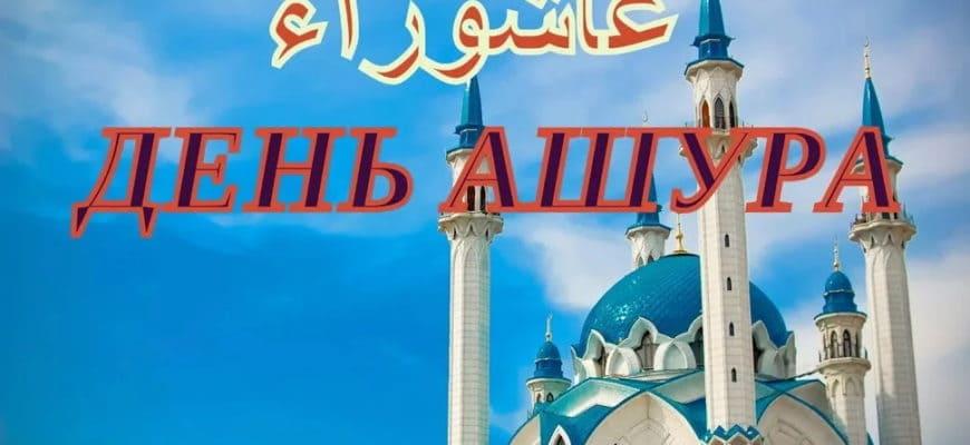 Важные события в день Ашура