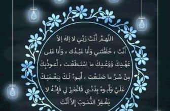 Истигфар в праздничный день - ид аль-фитр