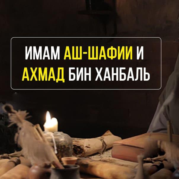 Имам Ахмад Бин Ханбаль и его рвение к знаниям
