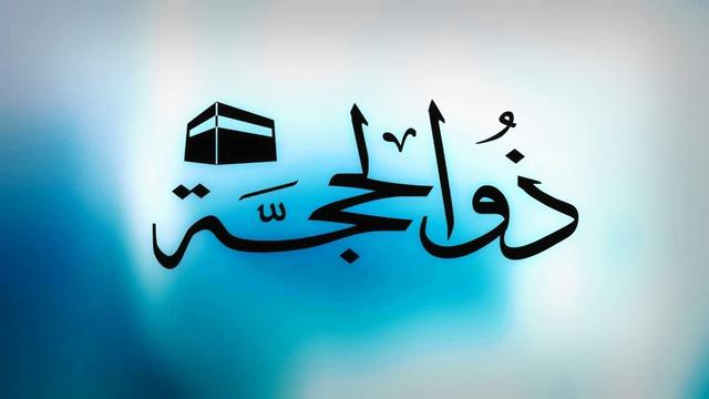 Благодать месяца Зуль-Хиджа и его десяти первых ночей