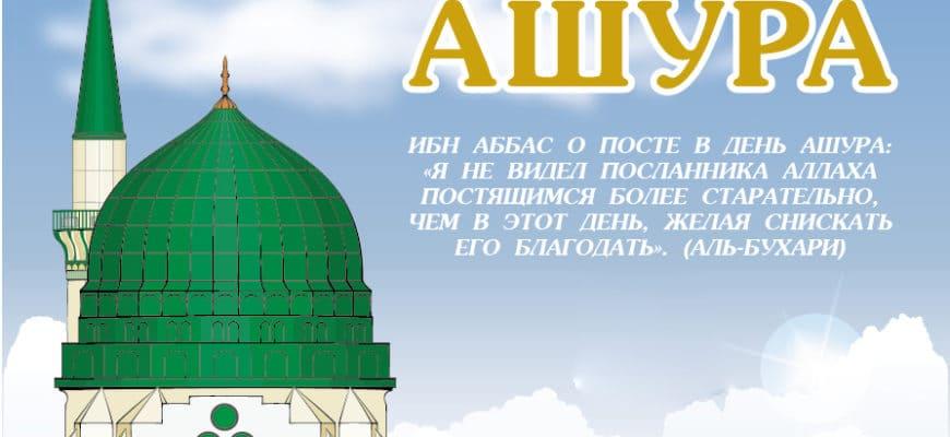 Особенности дня Ашура