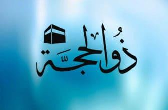 Некоторые назидания посланника Аллаха (с.а.в.)